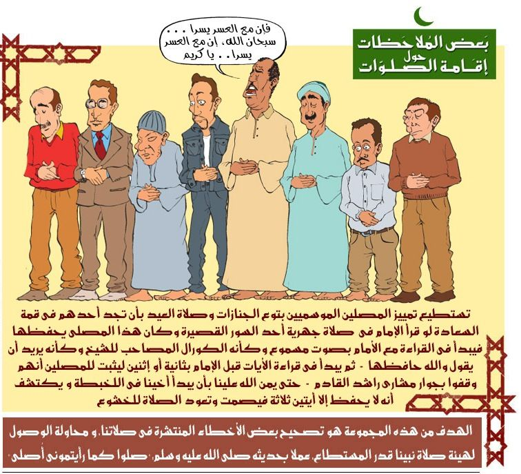 الاخطاء الشائعة فى الصلاة بالصور 302salat20cartoon2008nq.jpg